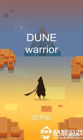 沙丘战士手游DuneWarrior