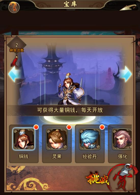 执剑江湖宝库系统好玩吗