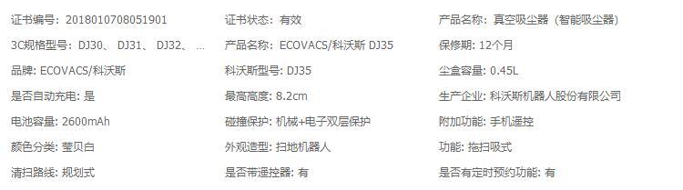科沃斯DJ35扫地机器人功能